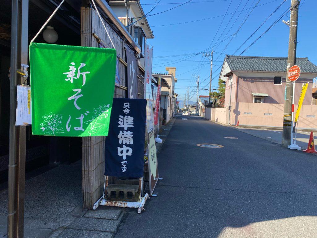 永平寺町にあるけんぞう蕎麦の店の前